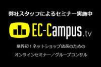 ECキャンパス