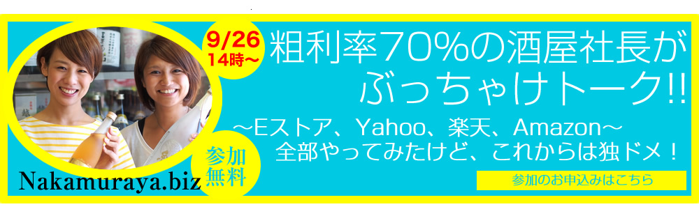 ネットショップ無料セミナー|東京